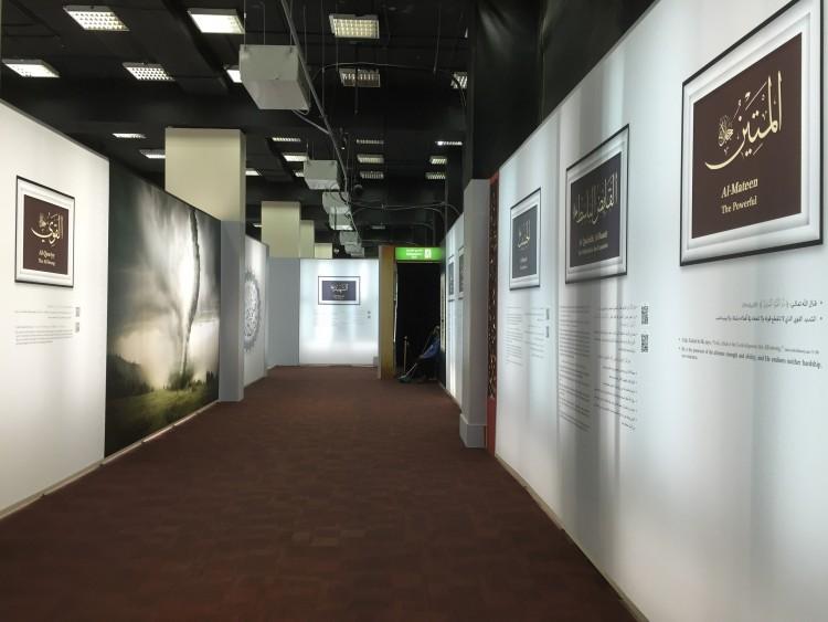 dalam muzium nama-nama ALLAH masjid nabawi