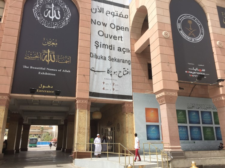 muzium nama-nama ALLAH masjid nabawi